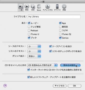 """""""iTunes""""から""""環境設定""""を開いたところ"""