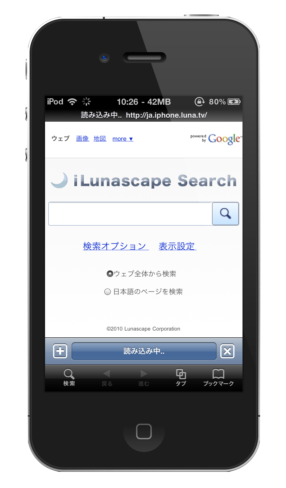 iLunascape for iPhoneがリリー...
