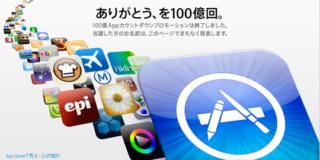 app-store-1-s