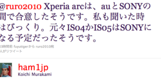 xperia-arc-au-tweet
