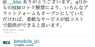 bmobile-tweet