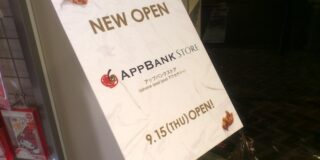 appbank-store