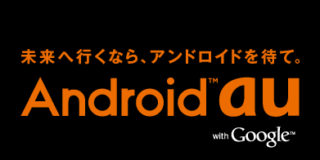 au_android