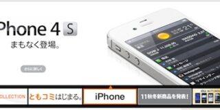 au-iphone-4s