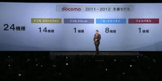 docomo2011winter