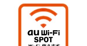 au-wifi-spot