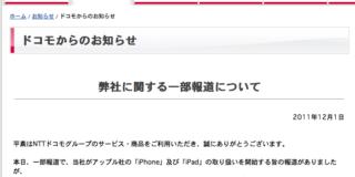 docomo-iphone-ipad