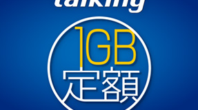 talking-1gb
