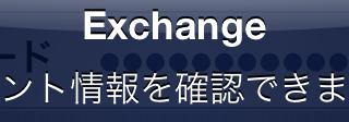 Exchange確認不可