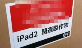 ipad2-0