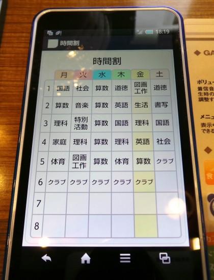 2013-01-11 18.19.10