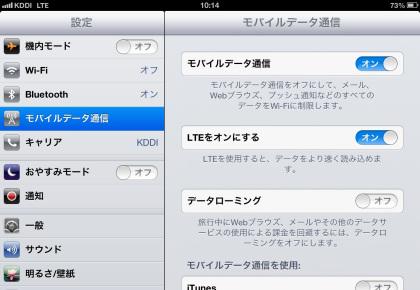 kddi-iPad