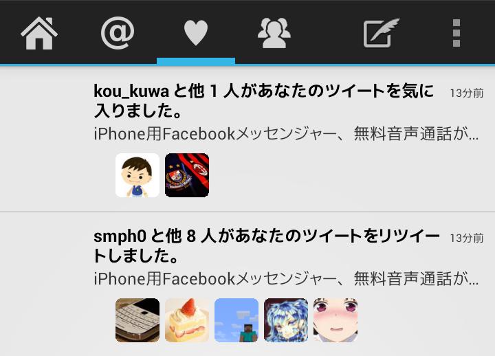 Android用の多機能TwitterクライアントTwidere(ツイデレ)が凄すぎる