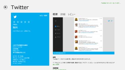 twitter_for_win