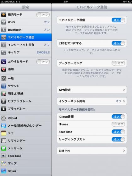 EMOBILE LTE