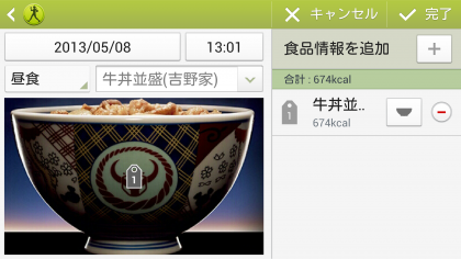 Screenshot_2013-05-08-13-01-31