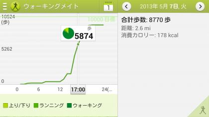 Screenshot_2013-05-08-13-03-02