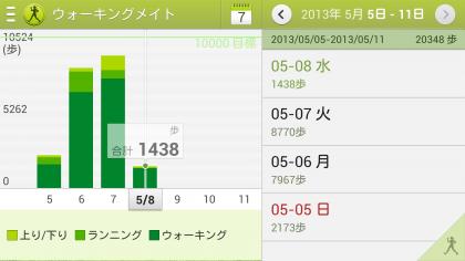 Screenshot_2013-05-08-13-03-25