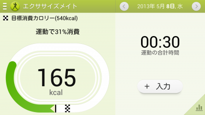 Screenshot_2013-05-08-13-04-21
