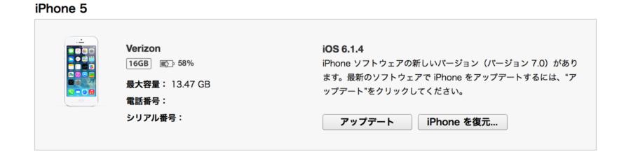 iphone-5-update