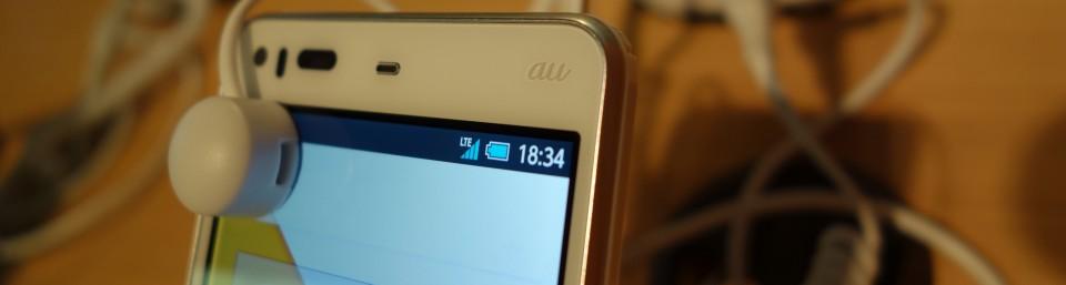 aquos-phone-serie-shl2211