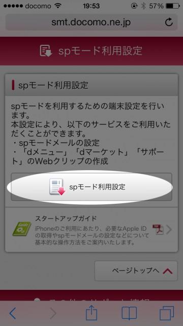 spmode-mail-2
