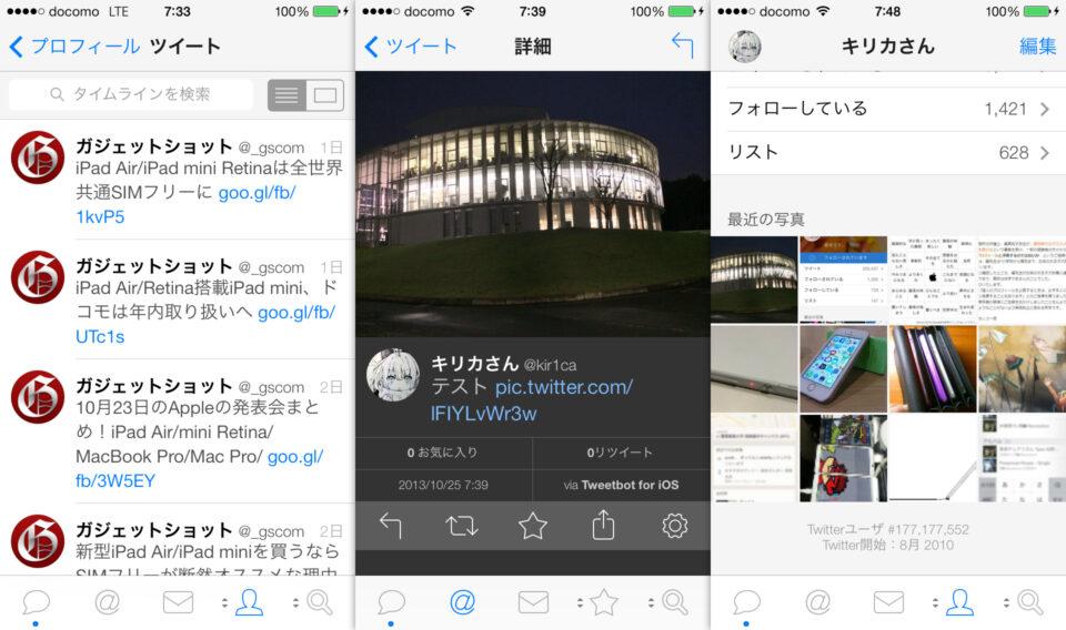 tweetbot3-2