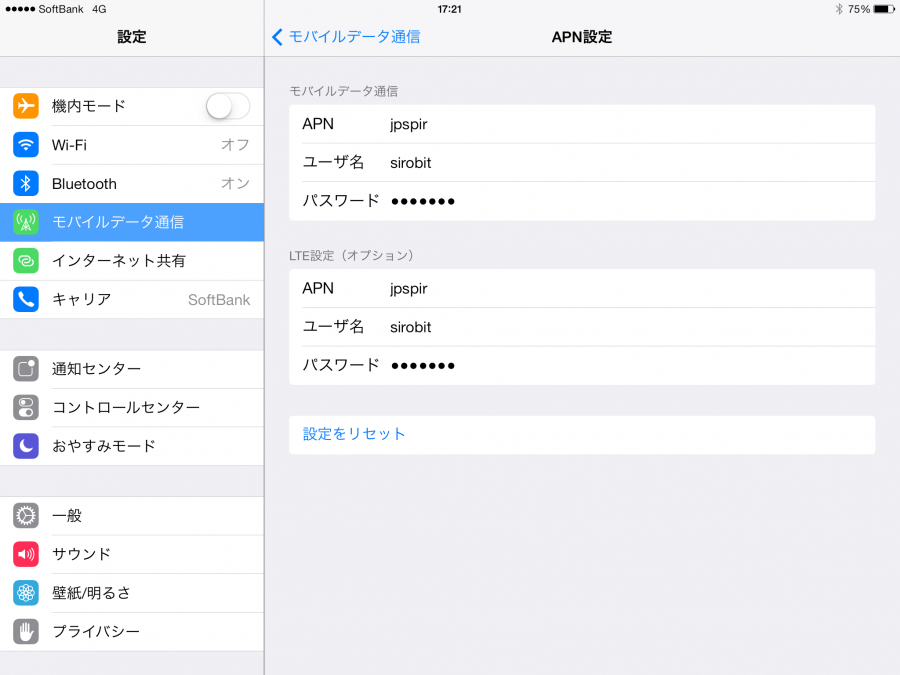 softbank-ipad-air
