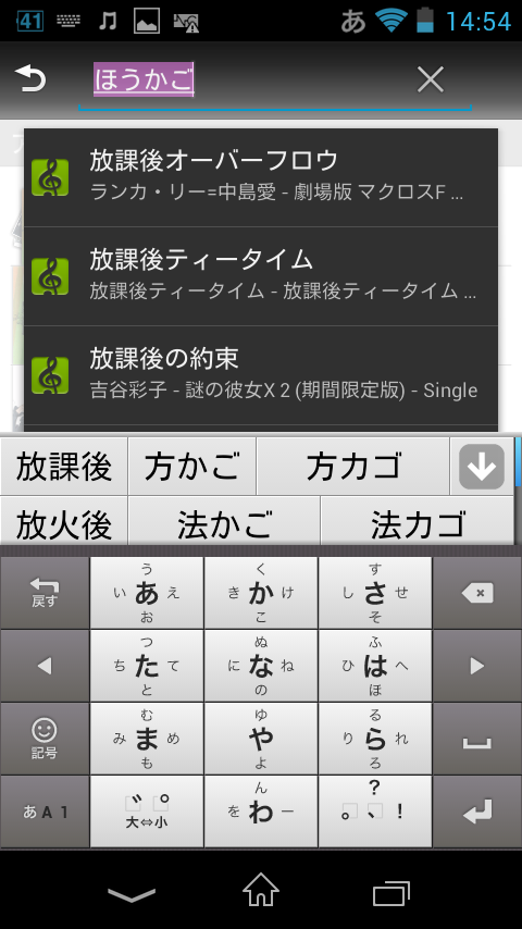 Screenshot_2013-12-11-14-54-53