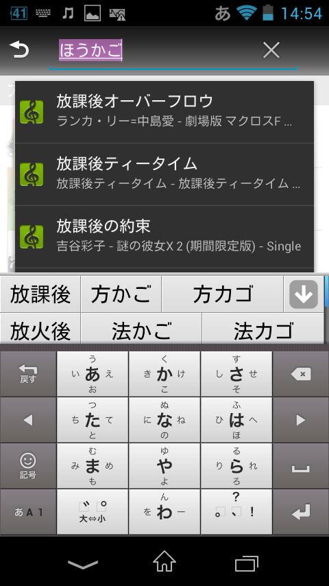Screenshot_2013-12-11-14-54-53