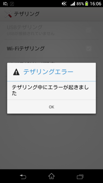 Screenshot_2013-12-21-16-06-13