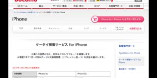 docomo-iphone-notice