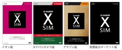 b-mobile-x-sim
