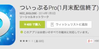 twipple-pro
