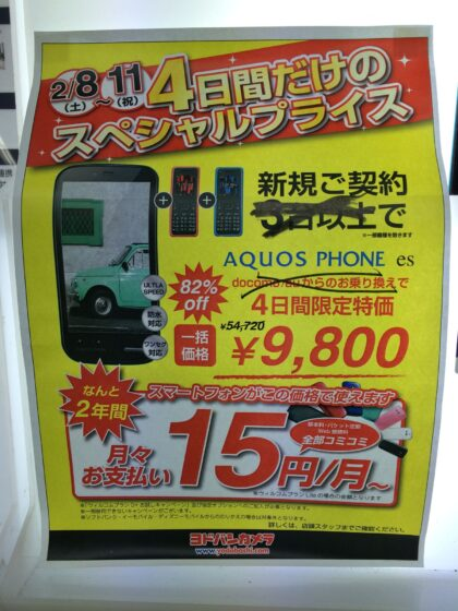 aquos-phone-es-set