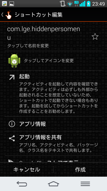Screenshot_2014-03-09-23-49-51
