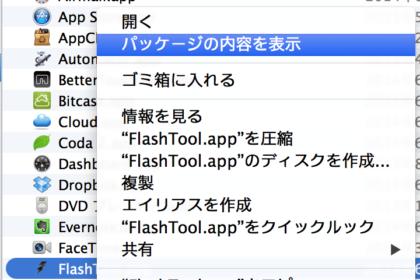 flashtool-package