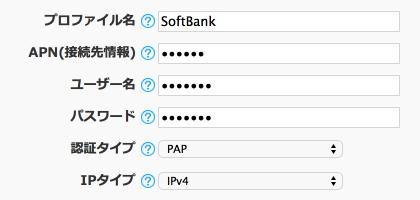 softbank-apn