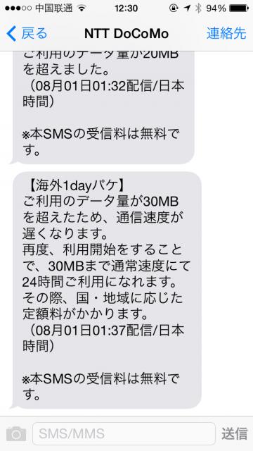 2014-08-07 12.30.49