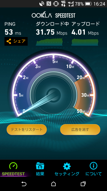 china-mobile-speedtest