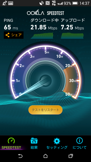china-mobile-speedtest2