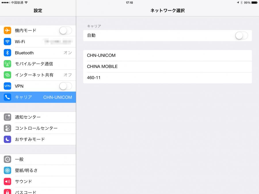 china-telecom-4g-ipad