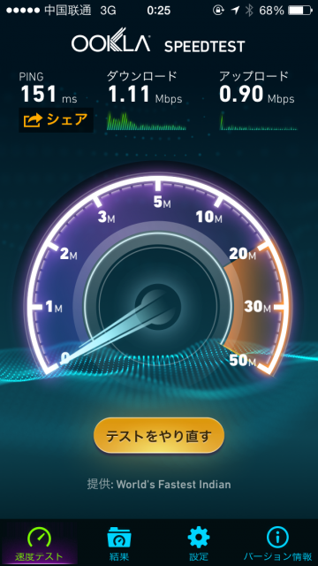 china-unicom-3g