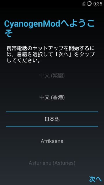cyanogenmod-japanese