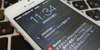 smartalk-iphone
