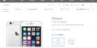 apple-online-store-iphone-6-2