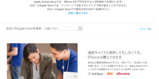 apple-store-web