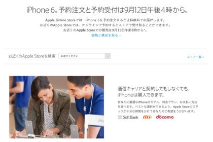 apple-store-web