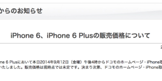 docomo-iphone-price