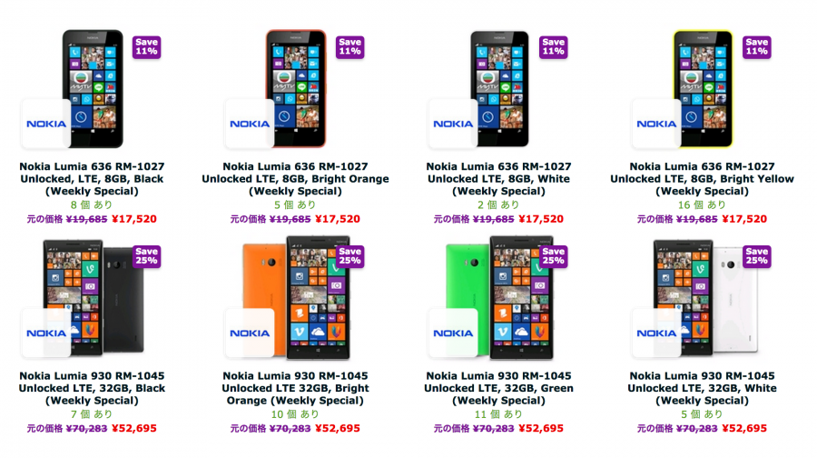 expansys-lumia-636-930-sale